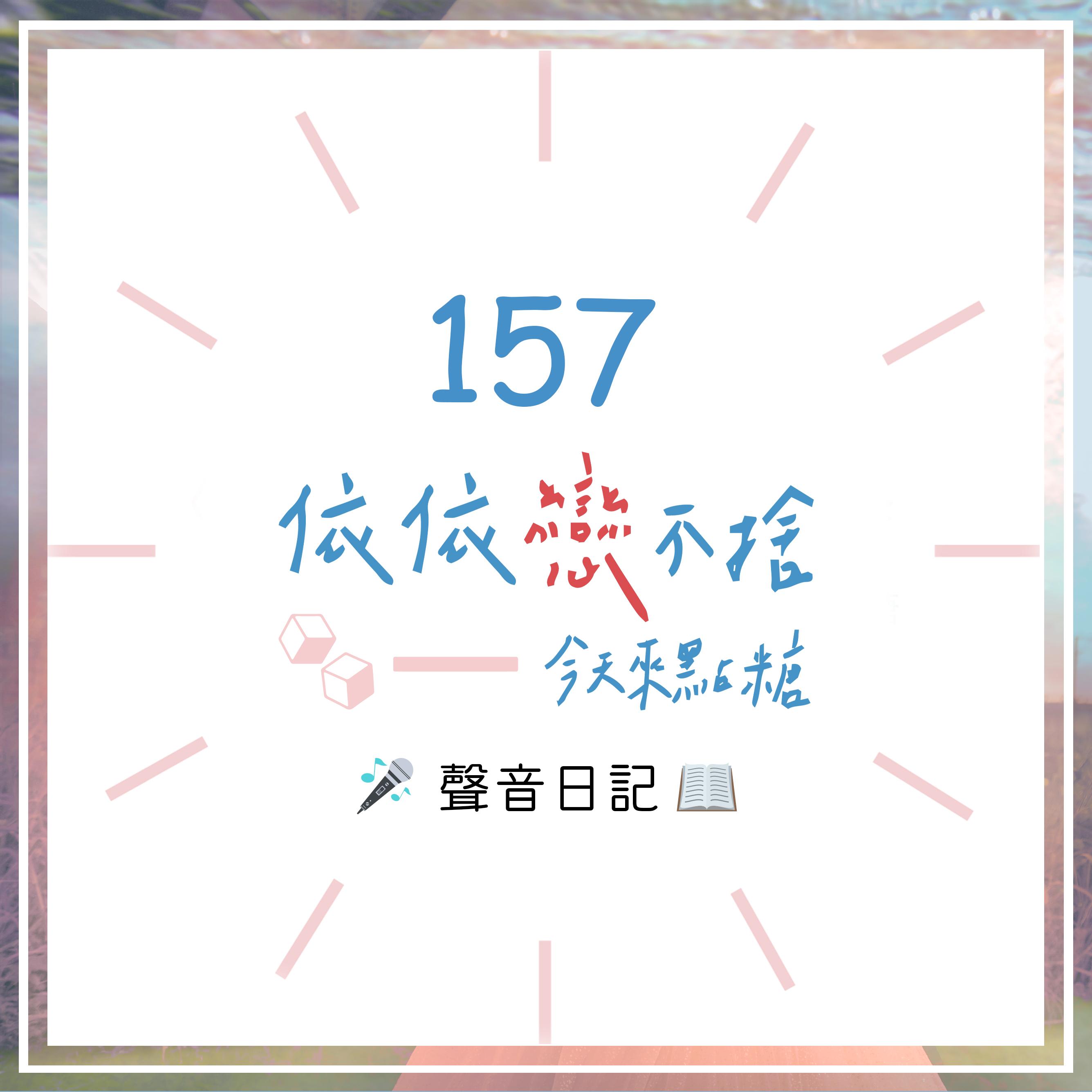 聲音日記157|嗯?