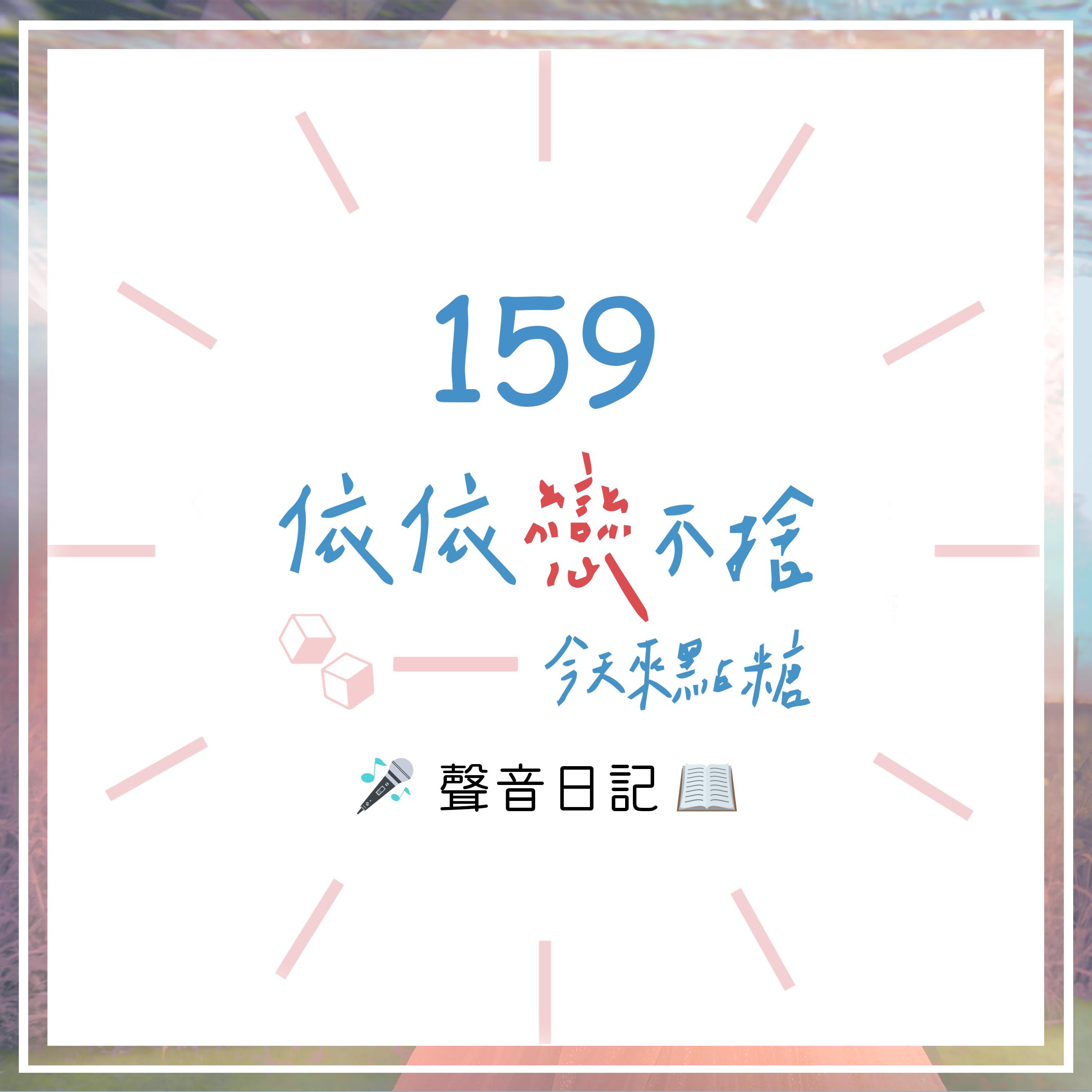 聲音日記159|瑋瑋生日快樂!