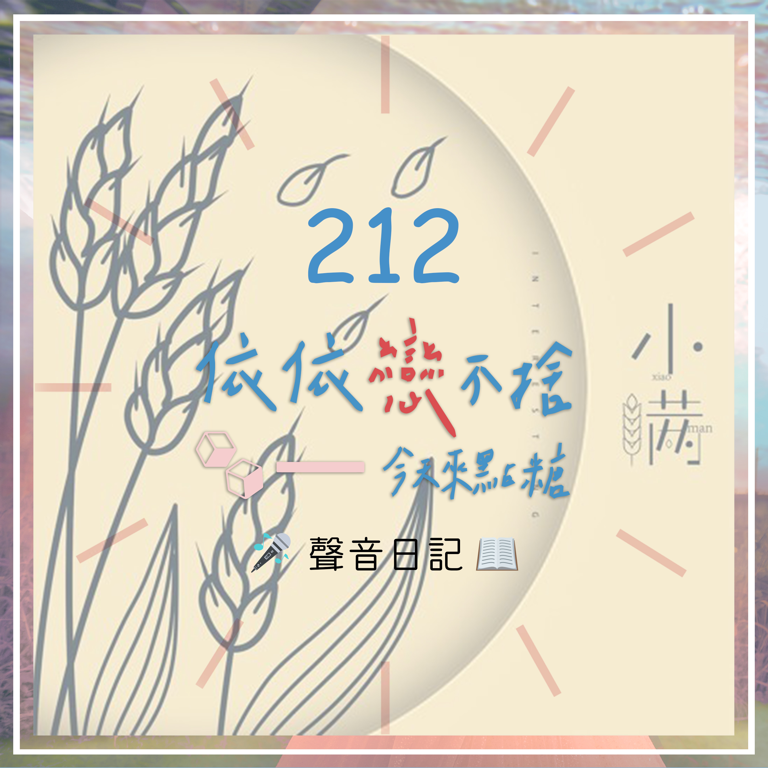 24節氣速解生活-小滿|聲音日記212
