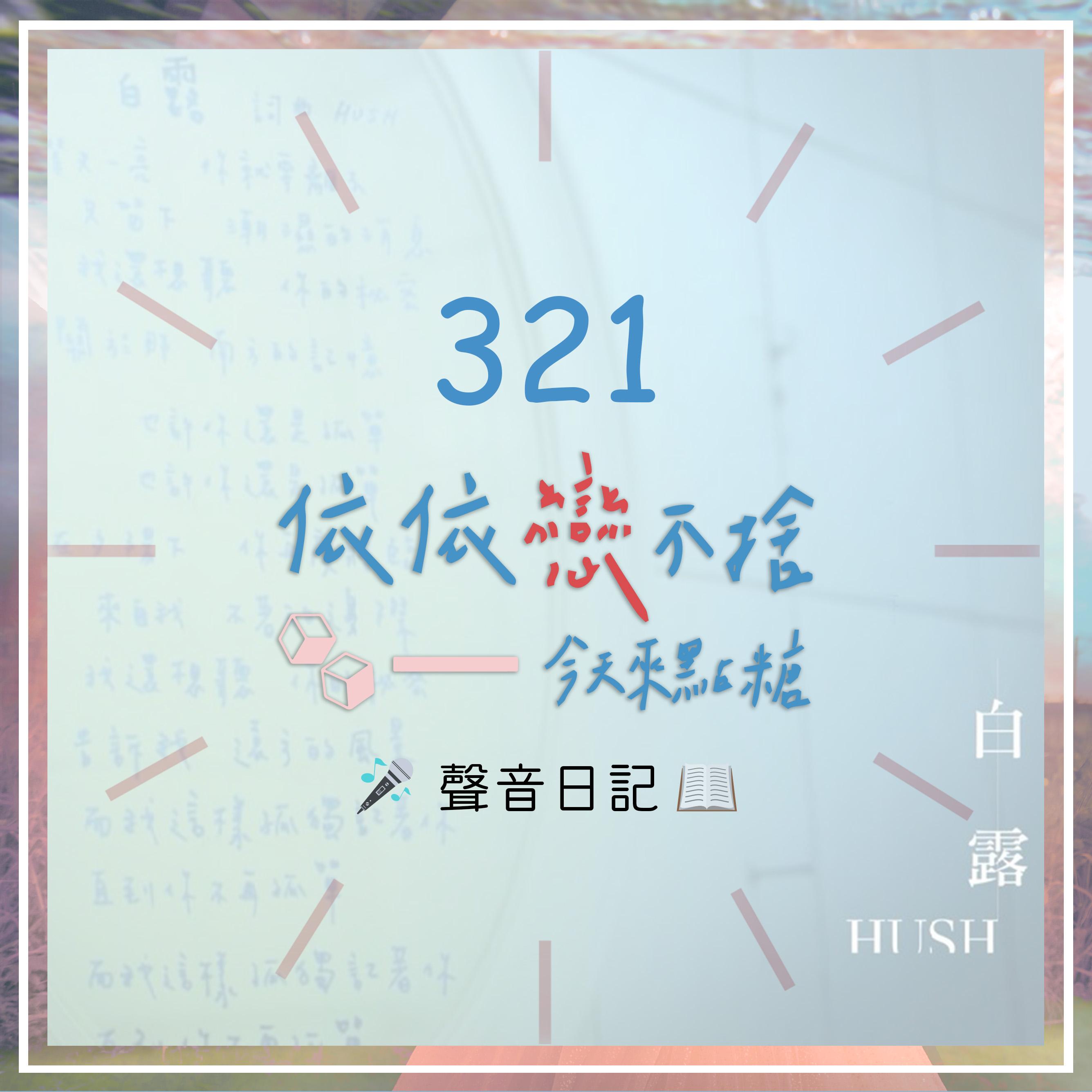 白露|聲音日記321