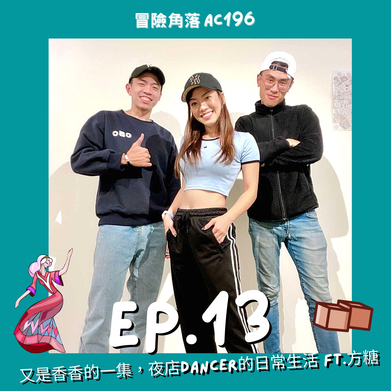 EP13  又是香香的一集!夜店Dancer的日常生活 ft.方糖