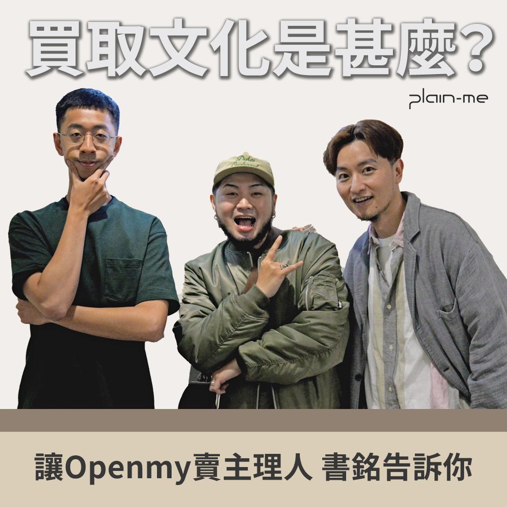 【EP6】買取文化是甚麼?讓 Openmy賣 主理人 - 書銘 告訴你