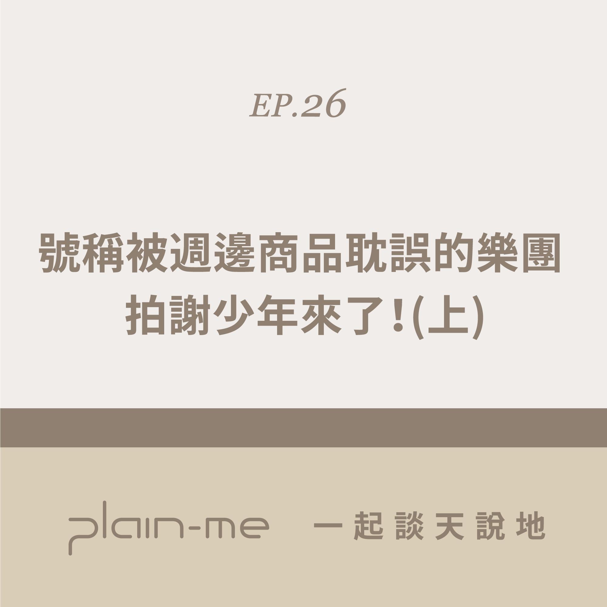 【EP26】號稱被週邊商品耽誤的樂團 - 拍謝少年來了!(上)
