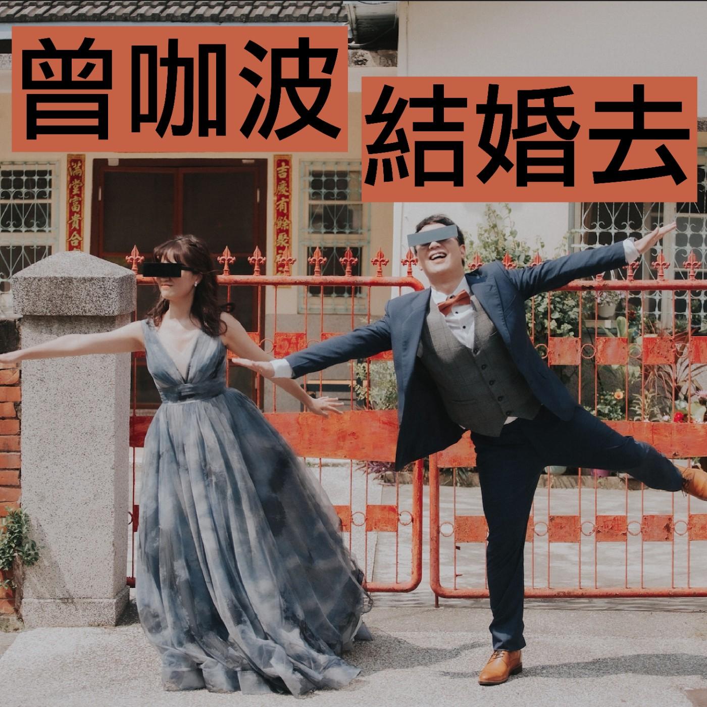 【拍照篇-曾咖波結婚去】最有台南味的婚紗怎麼拍 |EP17