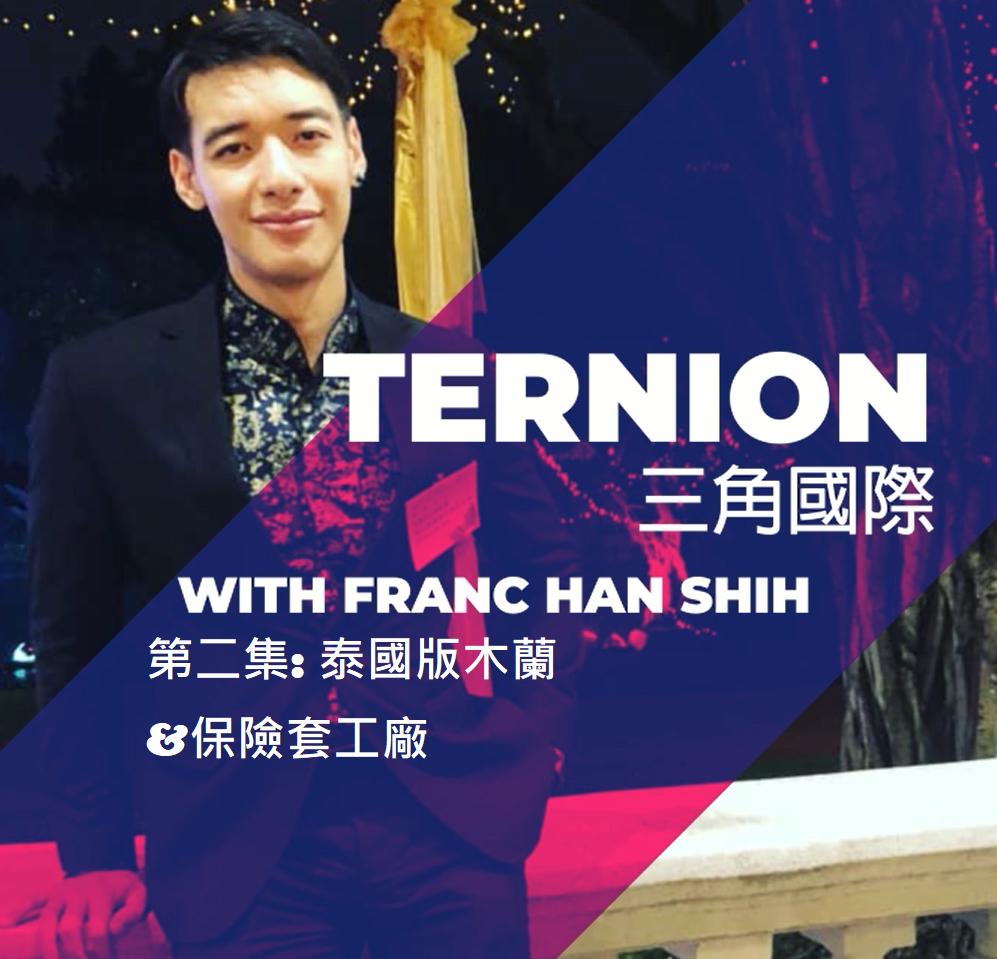Ternoin 三角國際 第二集: 泰國版木蘭 & 保險套工廠