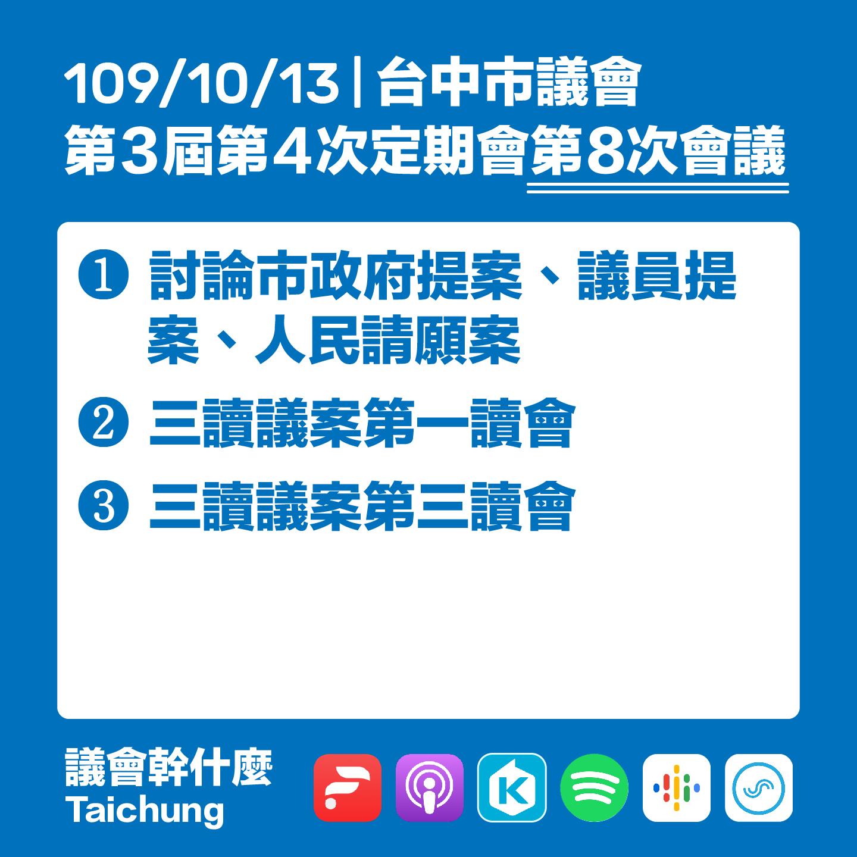 109/10/13|討論市政府提案&議員提案&人民請願案、三讀議案第一讀會、三讀議案第三讀會|台中市議會第3屆第4次定期會|第8次會議