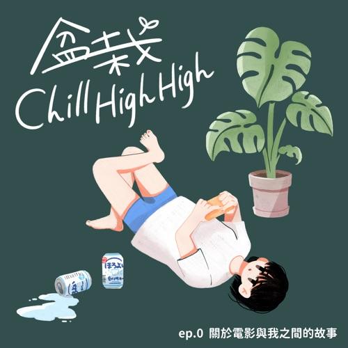 Ep0|《盆栽Chill High High》電影無雷私心推薦-〈那些電影與我之間的故事〉