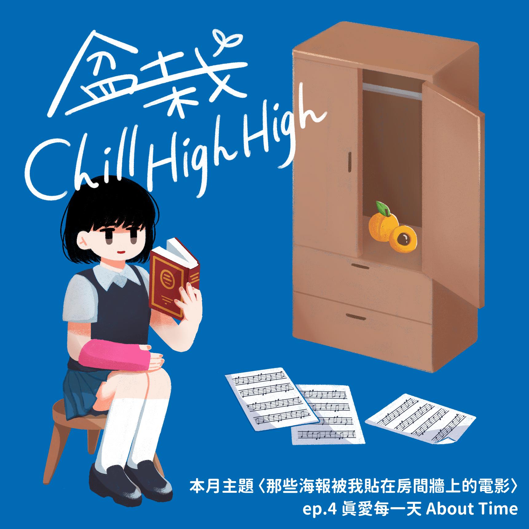 Ep4 《盆栽Chill High High》電影無雷私心推薦-《真愛每一天》推薦給知道人生只有一次,但偶爾還是會失去生活動力的人