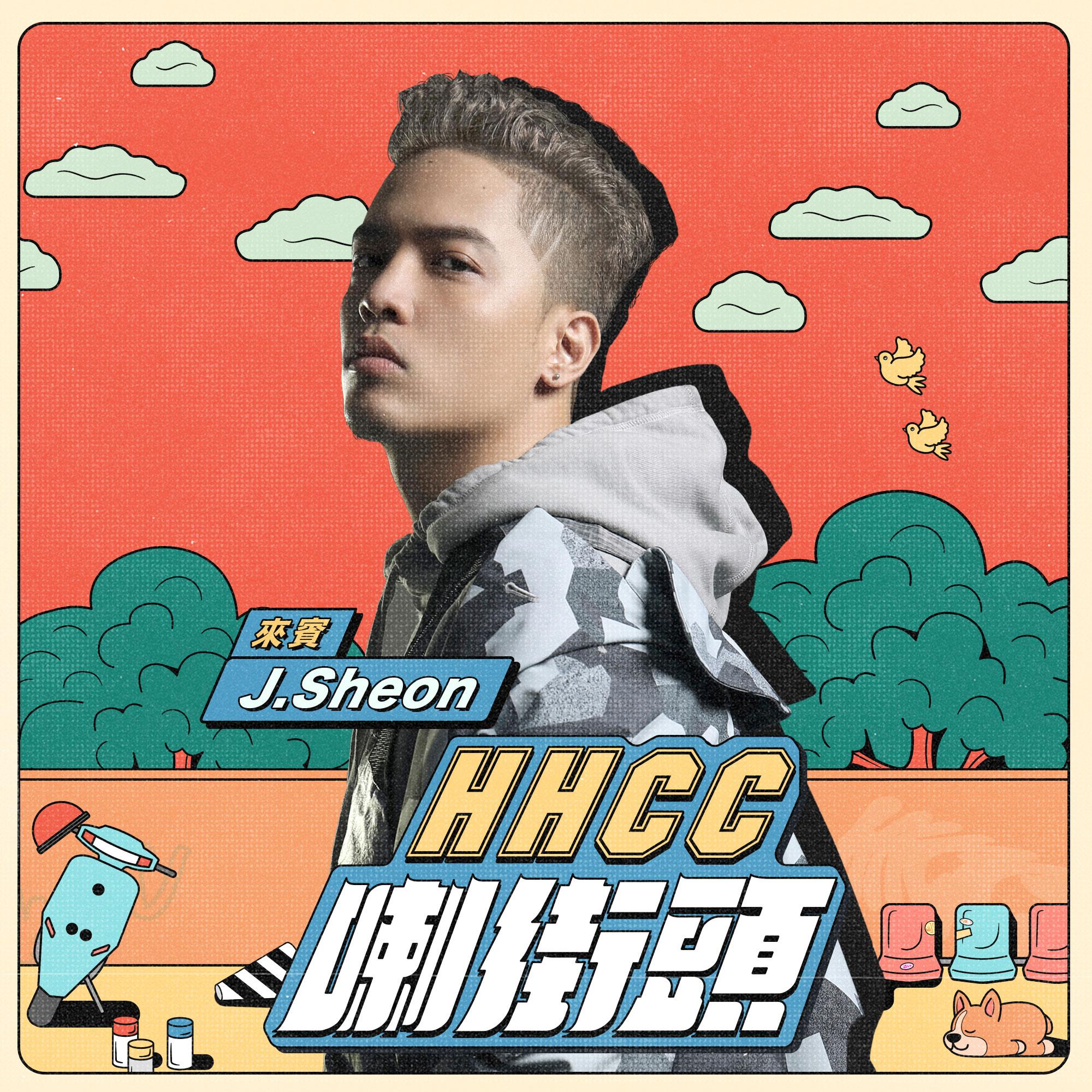 Ep.25 Call-in喇街頭 ft. J.Sheon:HHCC喇街頭第二季正式開張!原來台灣的嘻哈長這樣?