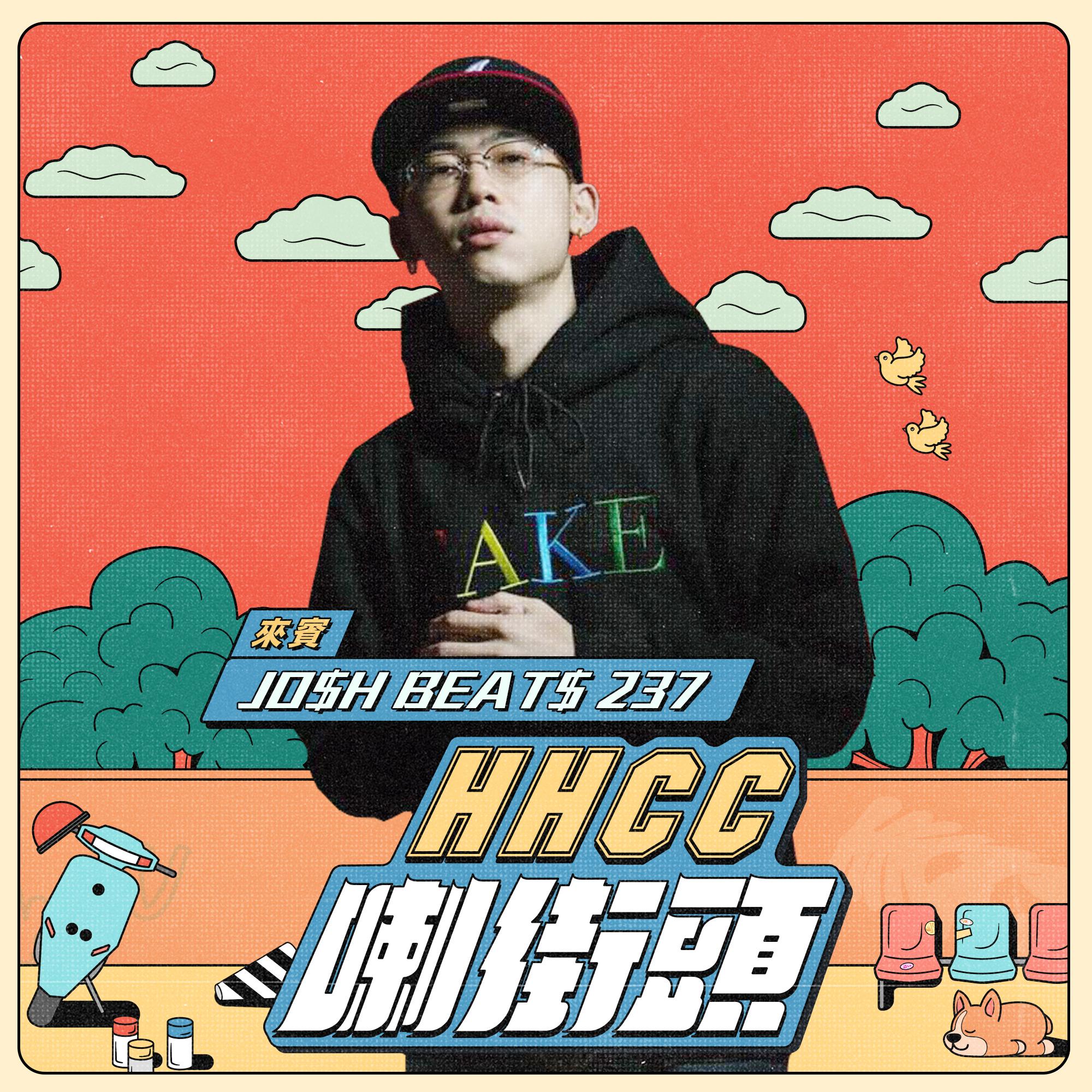 Ep.29 Call-in喇街頭 ft. JO$H BEAT$ 237:最接近中國嘻哈圈的辣個男人