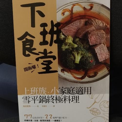 05_主食、配菜到湯品,一把單柄鍋就搞定