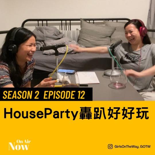 S2 EP12 House Party轟趴好好玩