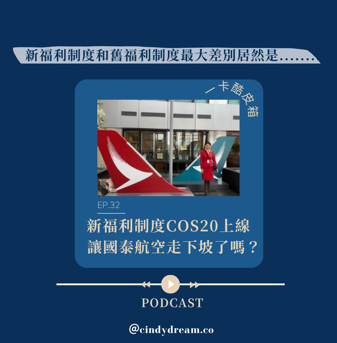 EP32 新福利制度COS20上線 讓國泰航空走下坡了嗎?/Evita
