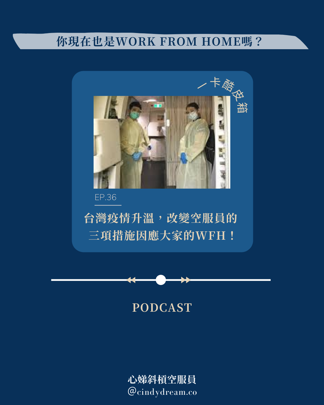 EP36 台灣疫情升溫,改變空服員的三項措施因應大家的WFH!