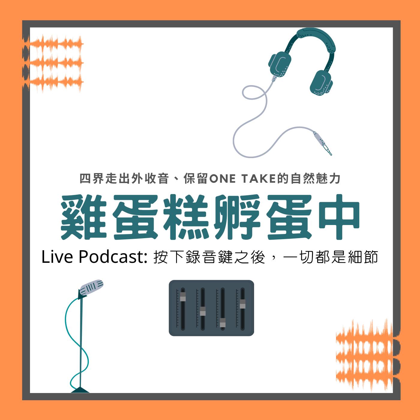 雞蛋糕幕後說:Live Podcast 按下錄音鍵之後,一切都是細節 ft. 這裡胡說 傑西大叔 X 彼岸薄荷 狐叔