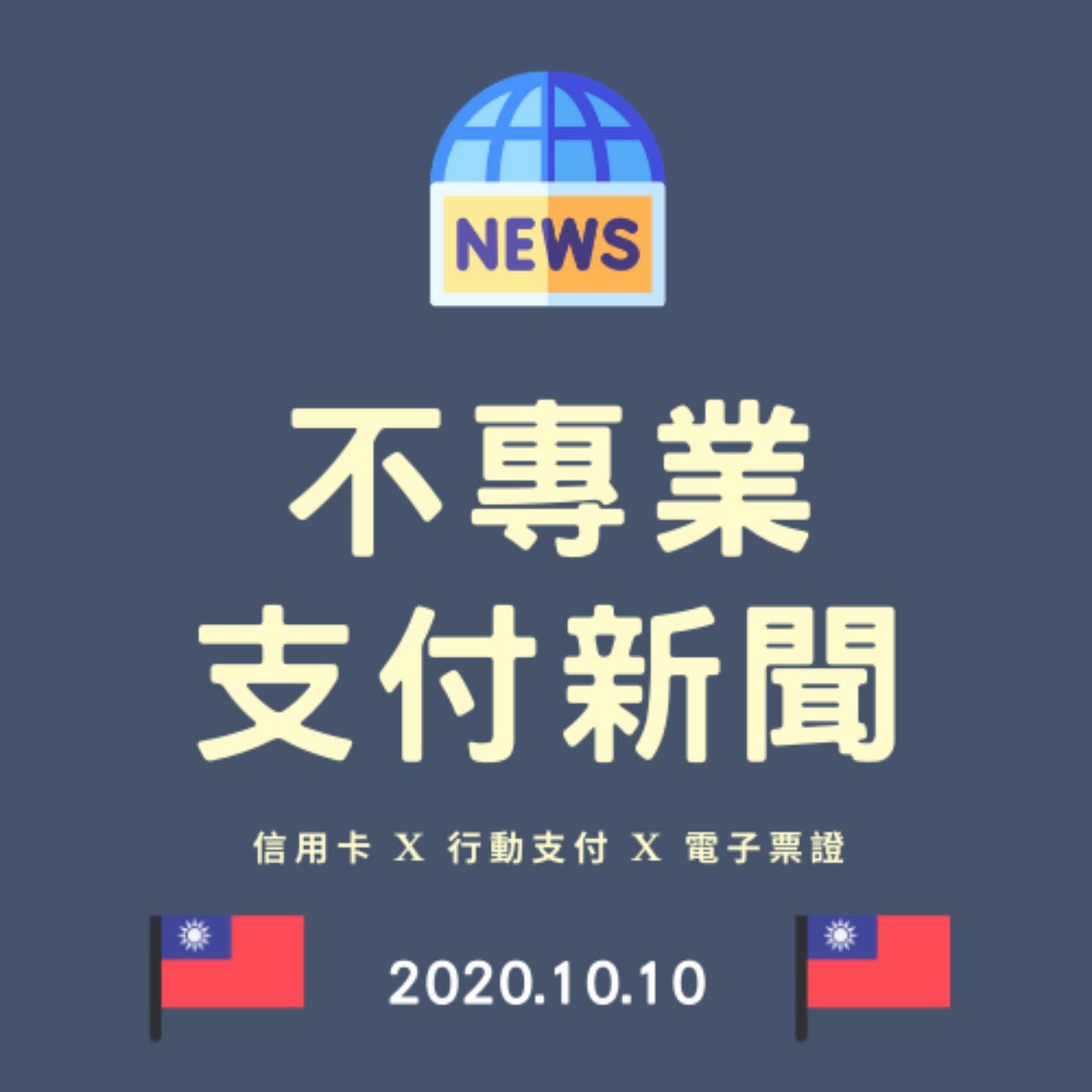 20201010