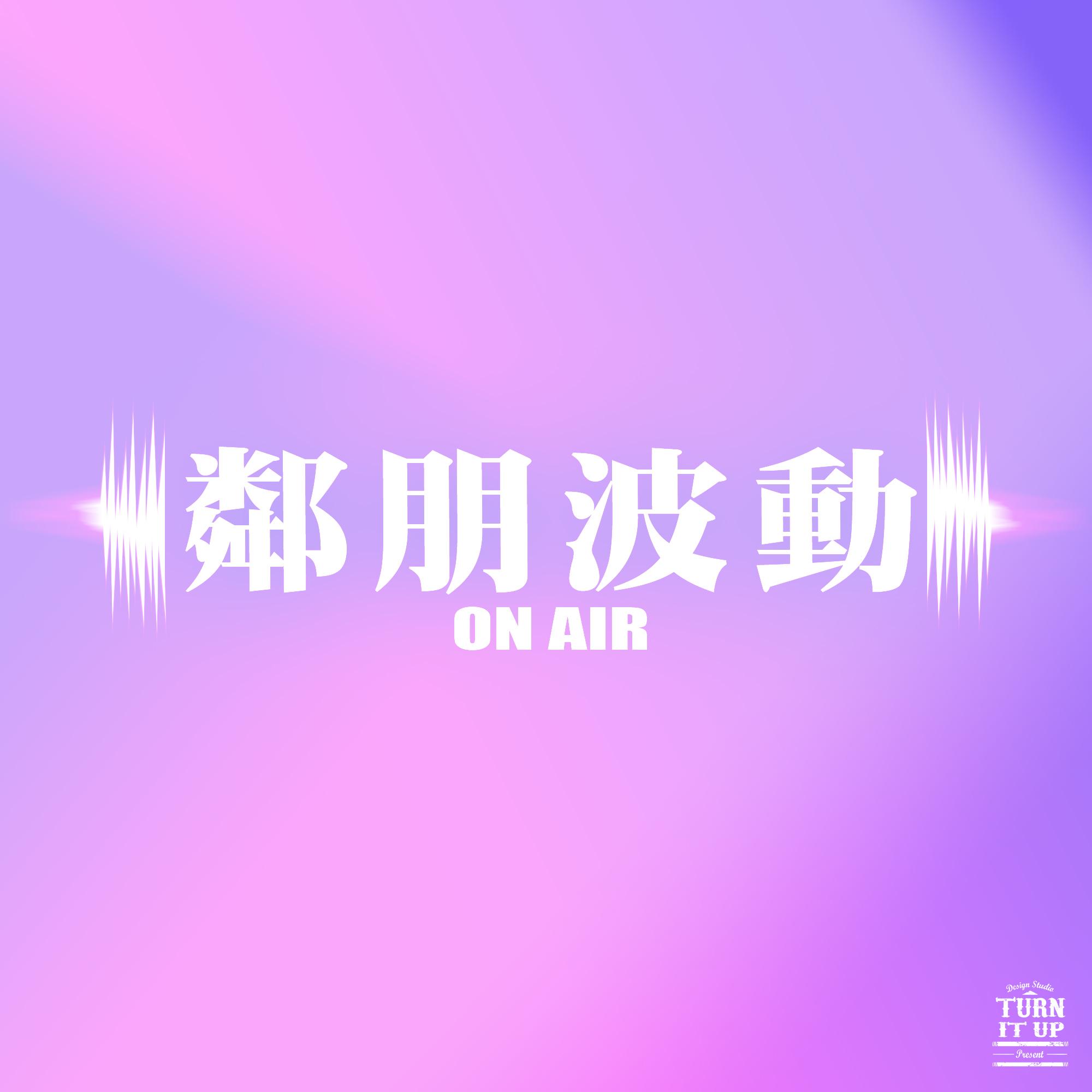 EP1-老男孩感情經驗談 愛到被仙人跳 ft.QJ