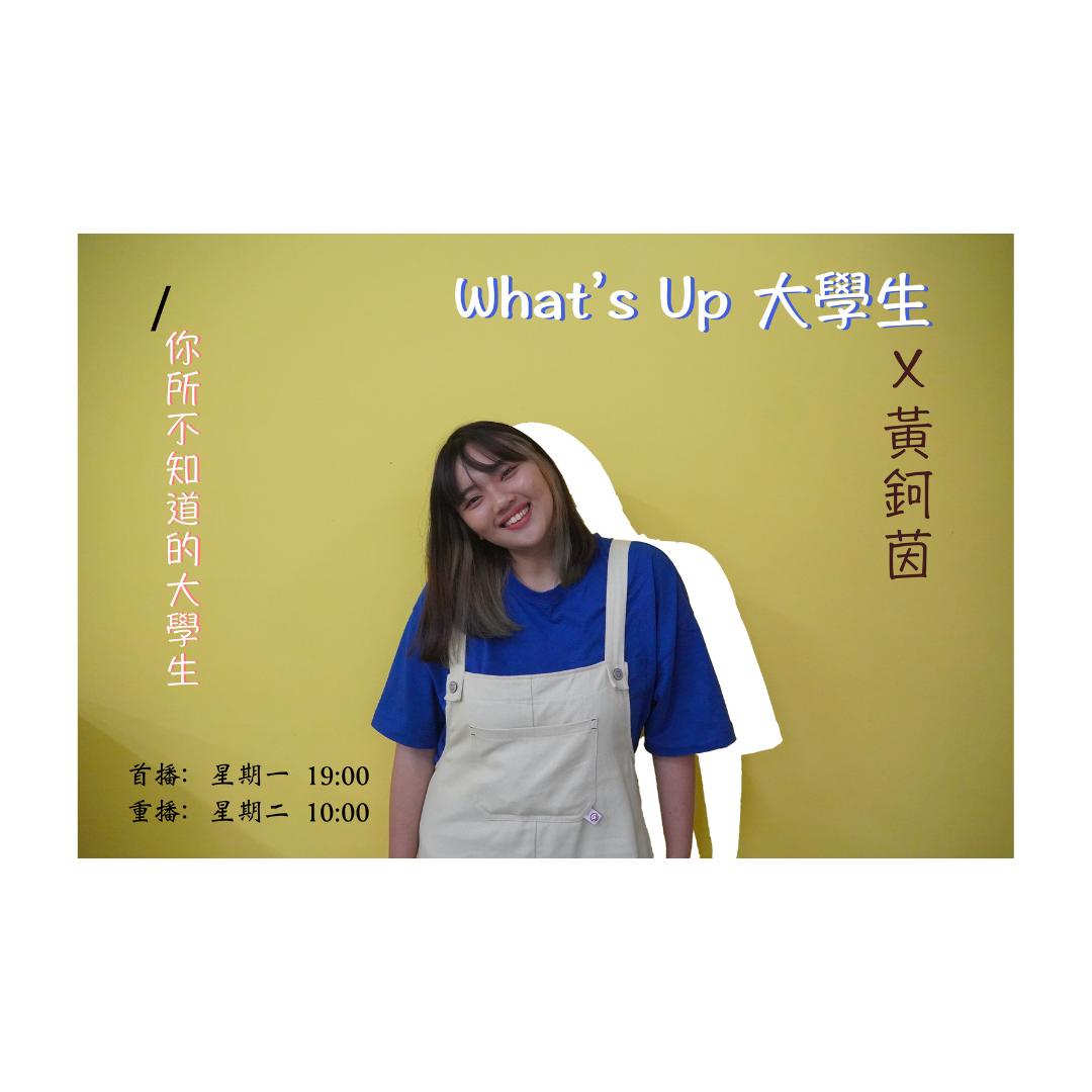 What's Up 大學生_EP5 :大學四學分—社團
