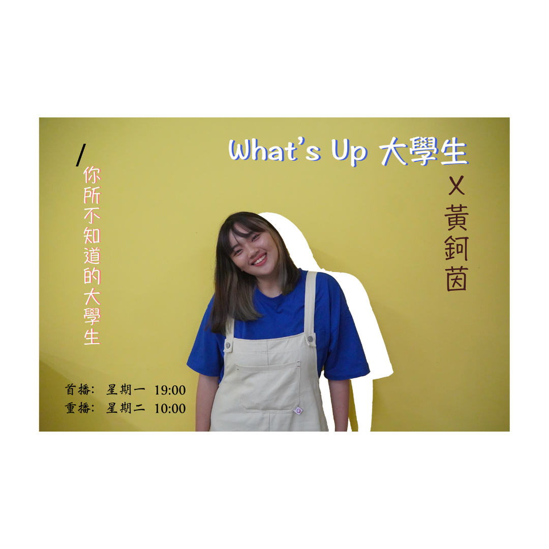 What's Up 大學生_EP11:How's Your Day?