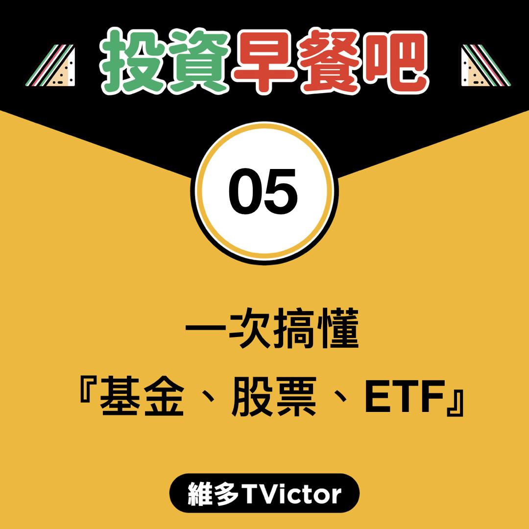 EP5 一次搞懂『基金、股票、ETF』