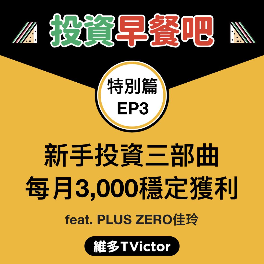 特別篇3|新手投資入門三部曲 每月3000元也能穩定獲利  feat. PLUS ZERO佳玲