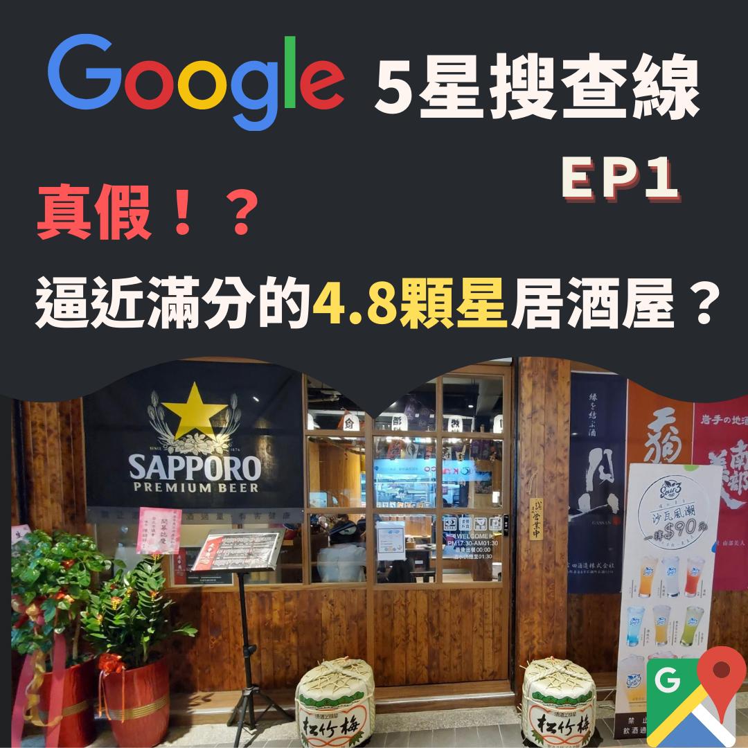 Google 5星搜查線 EP1:真假!?逼近滿分的4.8顆星居酒屋?
