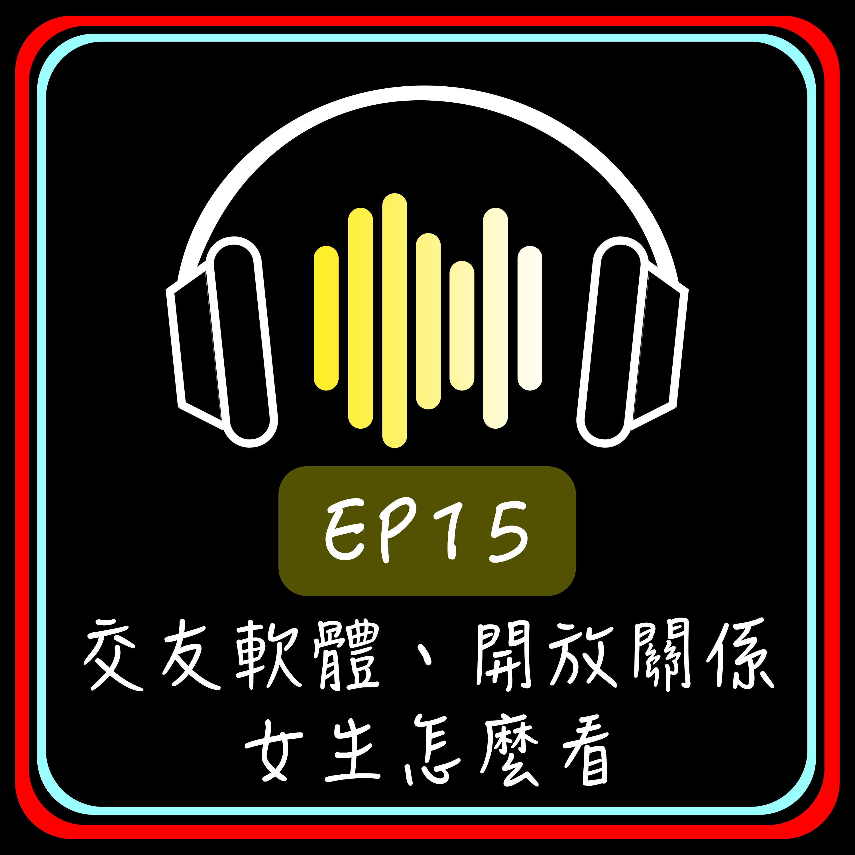EP15 交友軟體、開放關係 女生怎麼看 ft. Jojo Nancy