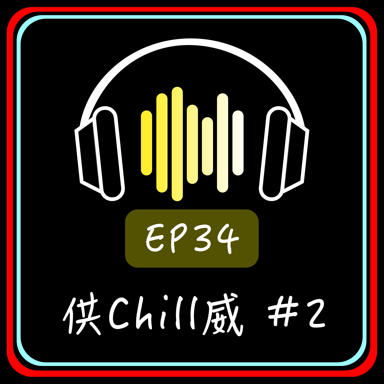 EP34 供Chill威 #2