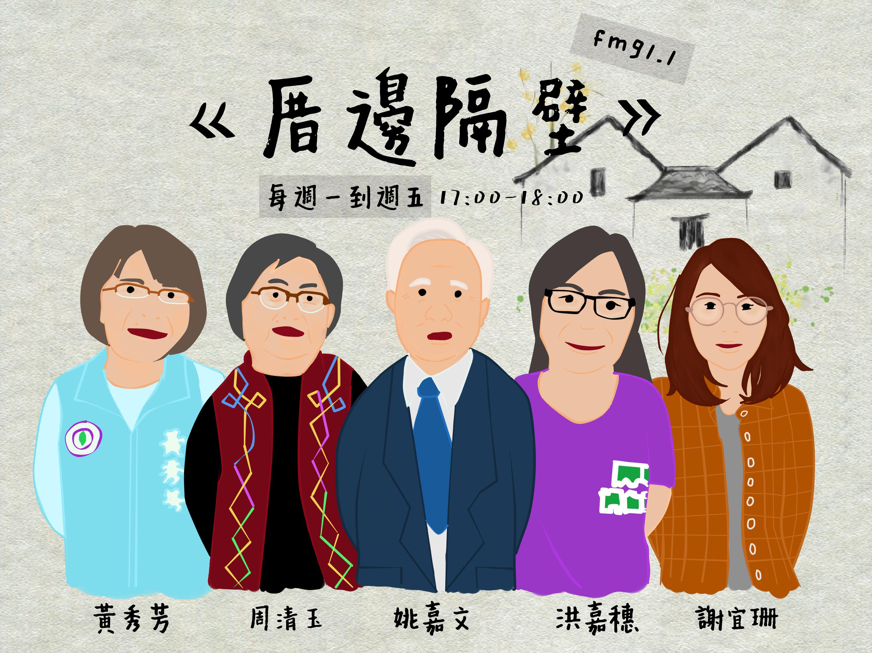 2021/03/26 逐家來聽故事:火烌姑娘(灰姑娘)