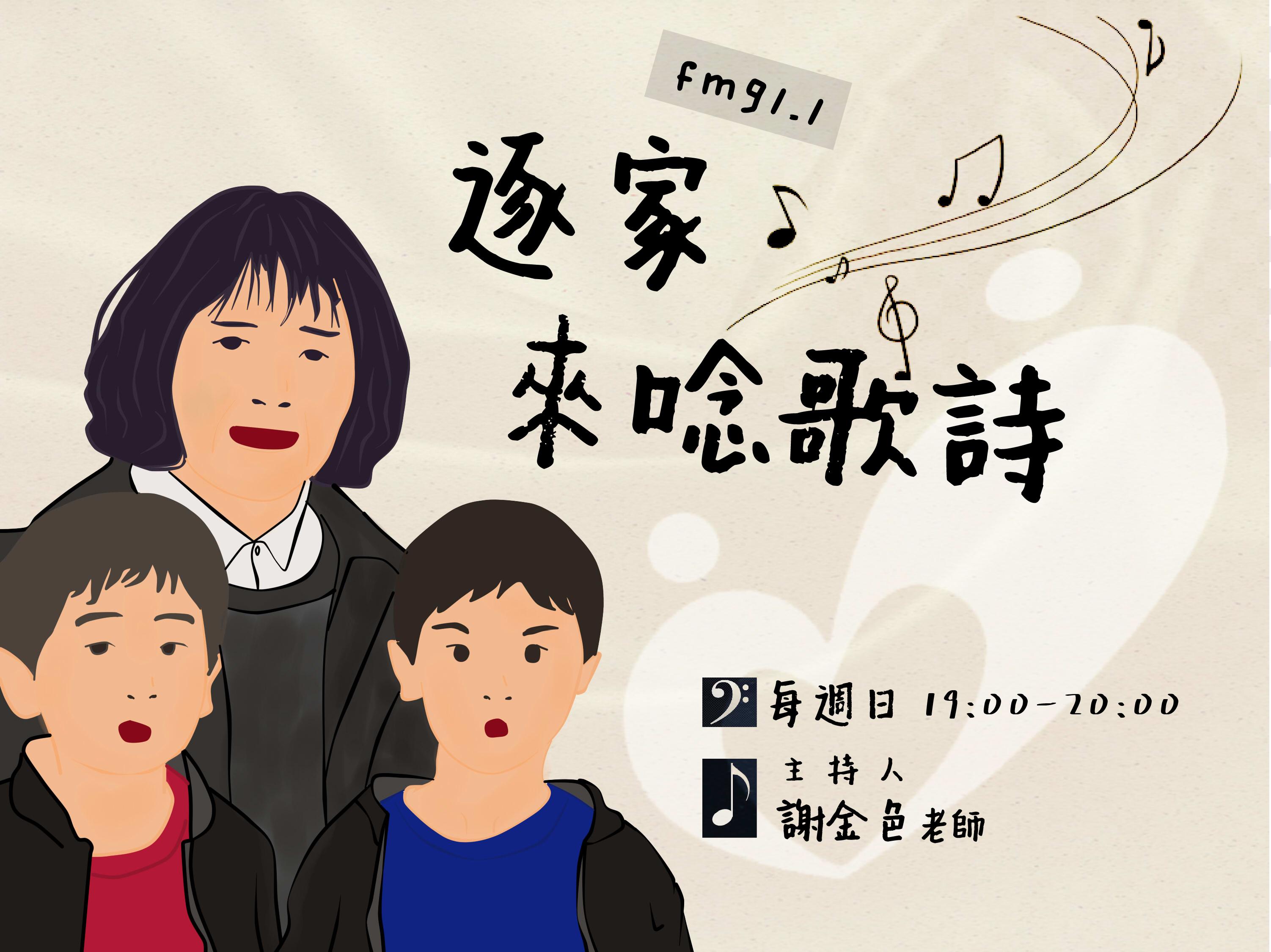 2021/07/11  逐家來唸歌詩