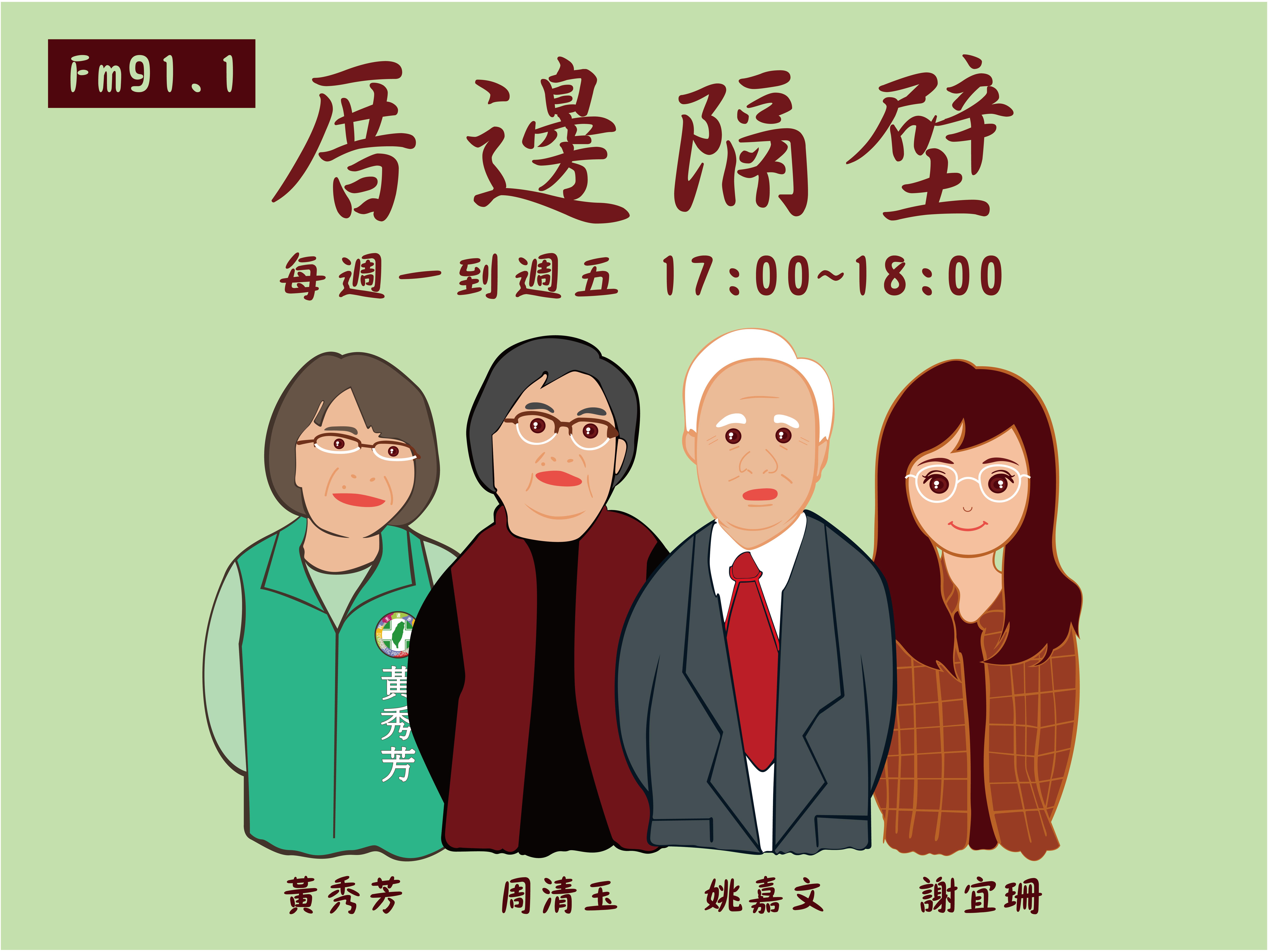 2021/10/12 時事討論