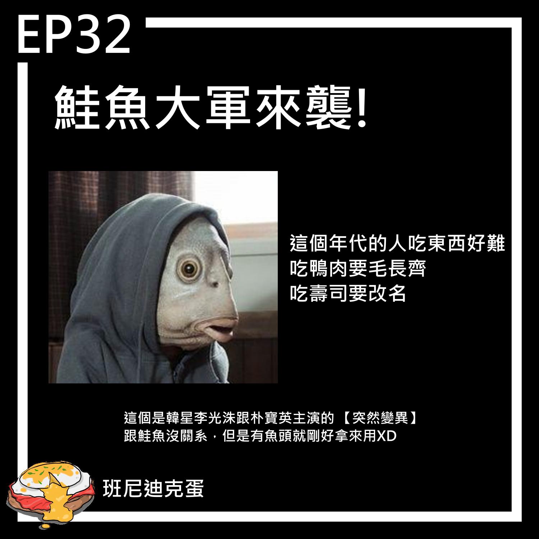 [閒聊543] 鮭魚大軍來襲!
