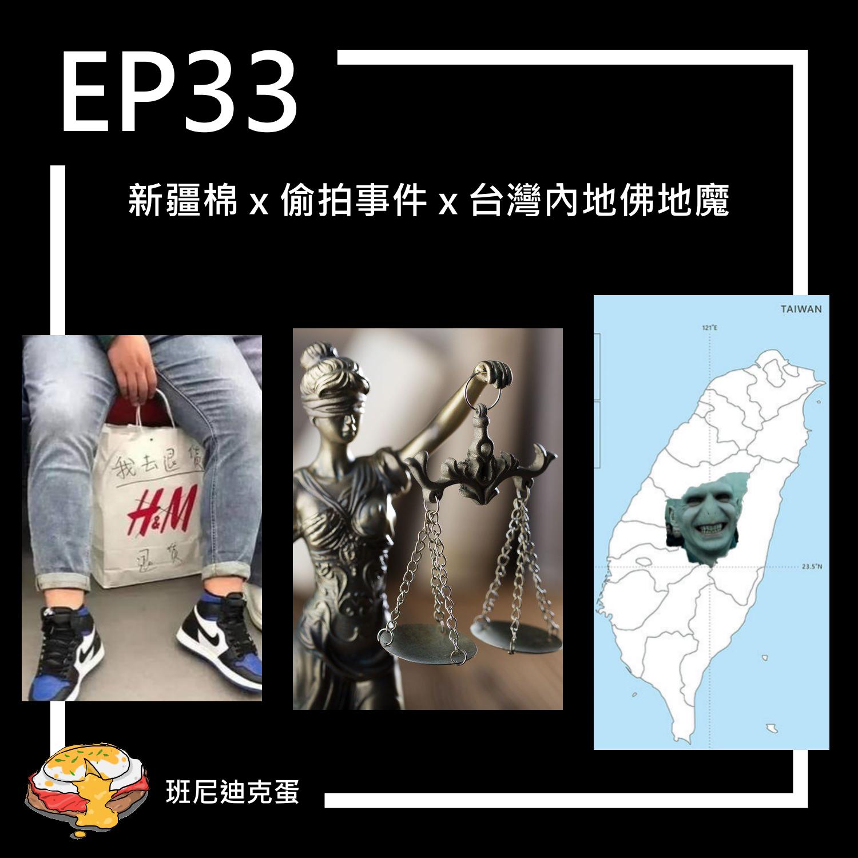[閒聊543] 新疆棉 x 偷拍事件 x 台灣內地佛地魔