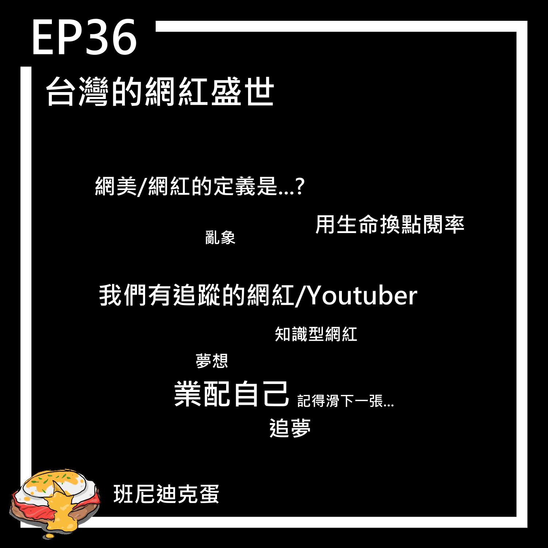 [閒聊543] 台灣的網紅盛世