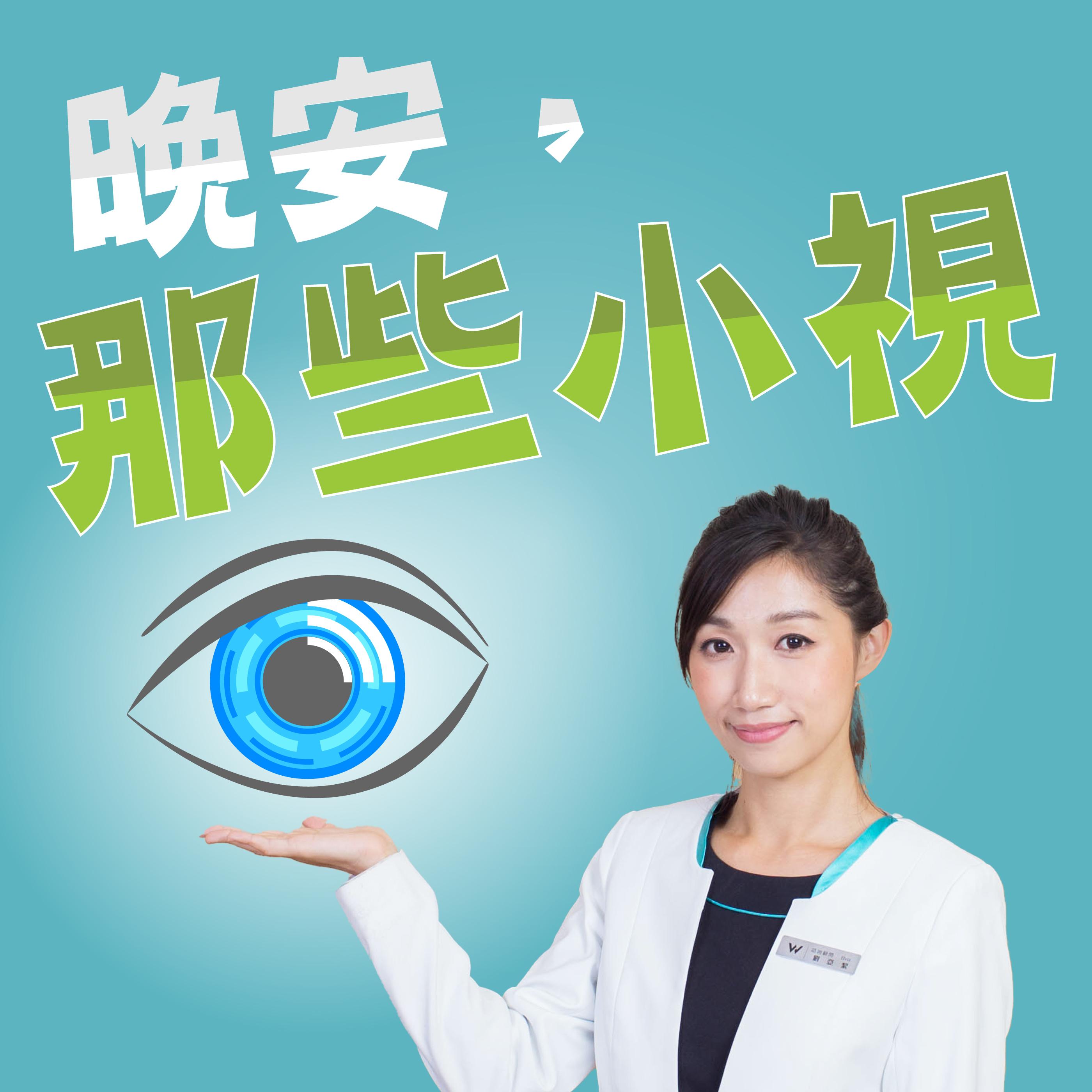 眼睛保健EP 01 眼睛使用一整天,趁著世界愛眼日,一起讓眼睛濰休片刻,用眼球操舒緩眼睛疲勞吧!