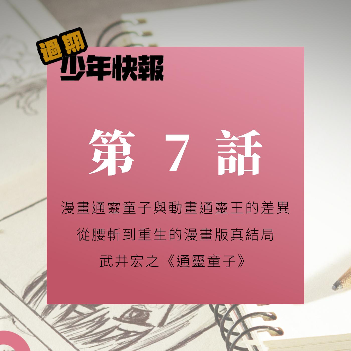 第7話 | 你愛的是《通靈童子》還是《通靈王》?  武井宏之與他曾經劇情失控的人氣少年漫畫