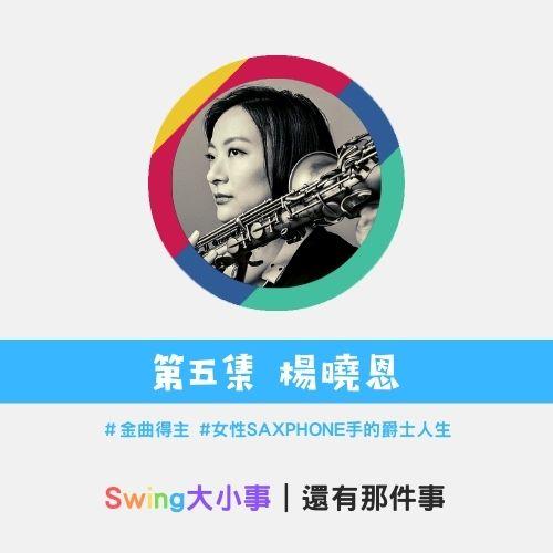 還有那件事 EP05. 楊曉恩(上) 本節目第一次邀請到「金曲得主」,就巨爆聊了2hr的音樂人生與爵士深聊!