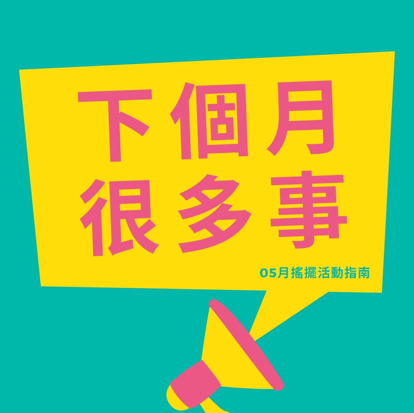 下個月很多事 05月搖擺活動指南 ft. Josh, 芷羚 里斯, 郭君