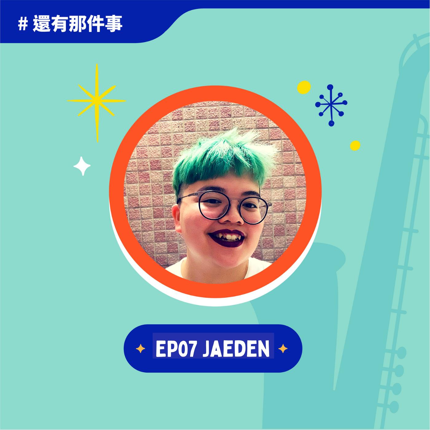 Pride Month 特別節目(01)ft. Jaeden|語言如何成為自我認同的避風港?泛性戀、酷兒、跨性別、非二元等標籤代表什麼?