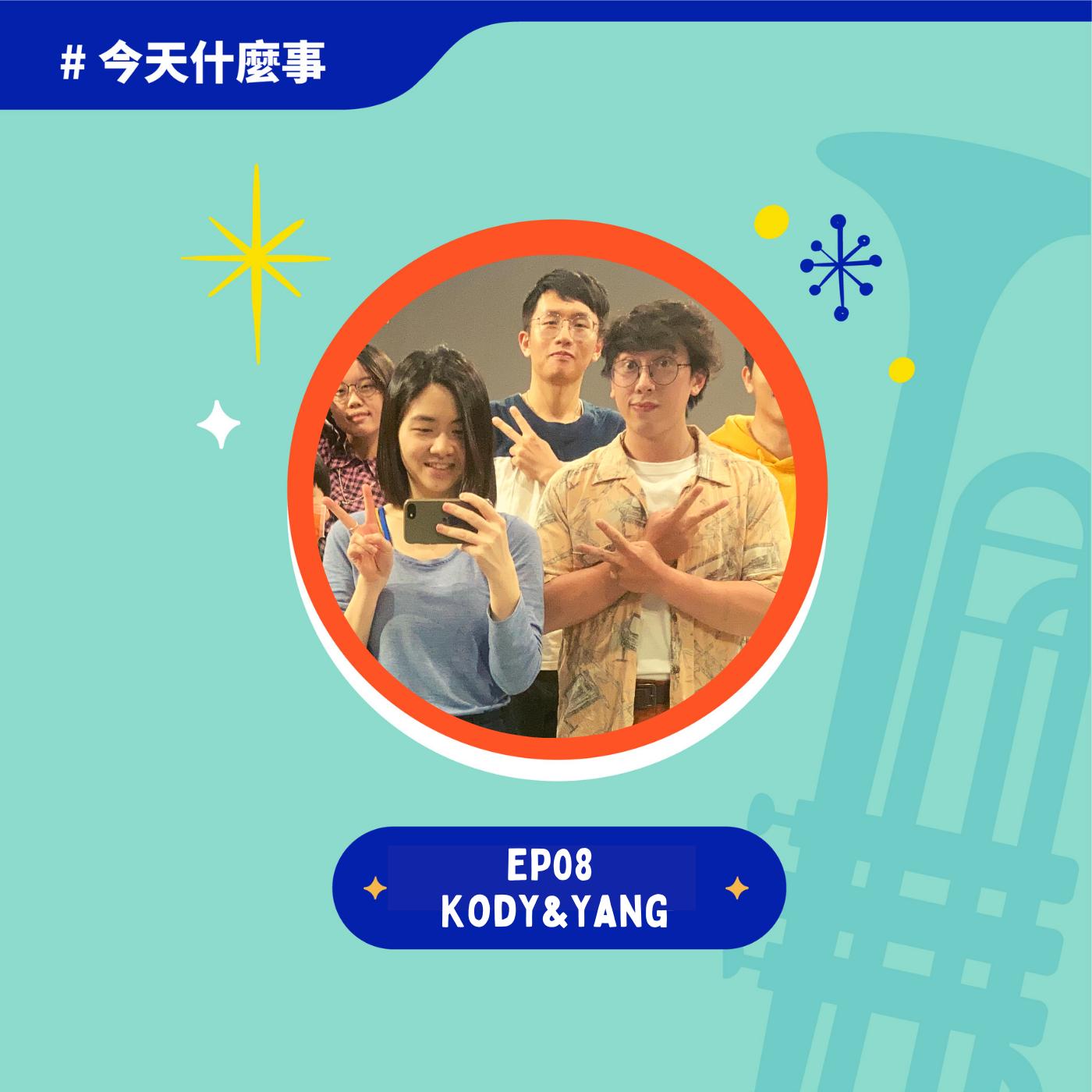 今天什麼事 EP08. ft. Kody&Yang|從場邊冷板凳到教室中的老師,新手老師の甘苦談!