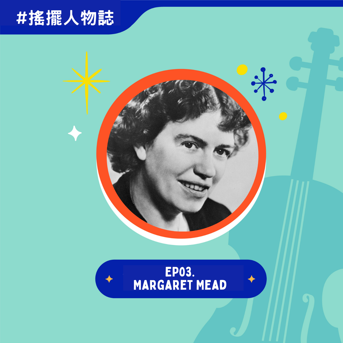 搖擺人物誌 EP03. Margaret Mead 跨世代女性文化人類學家:「同理心可說是文明起源的標誌」