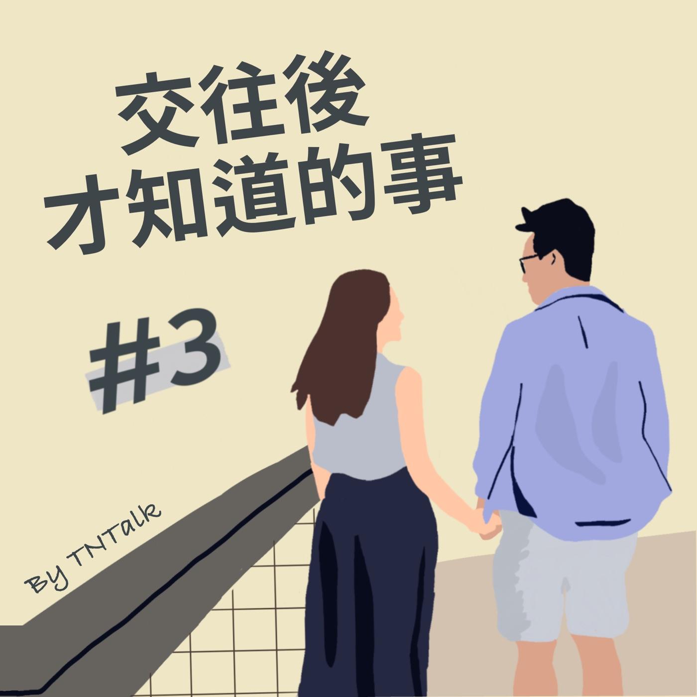 #3 交往後才知道的事? 了解彼此愛的語言讓溝通事半功倍!