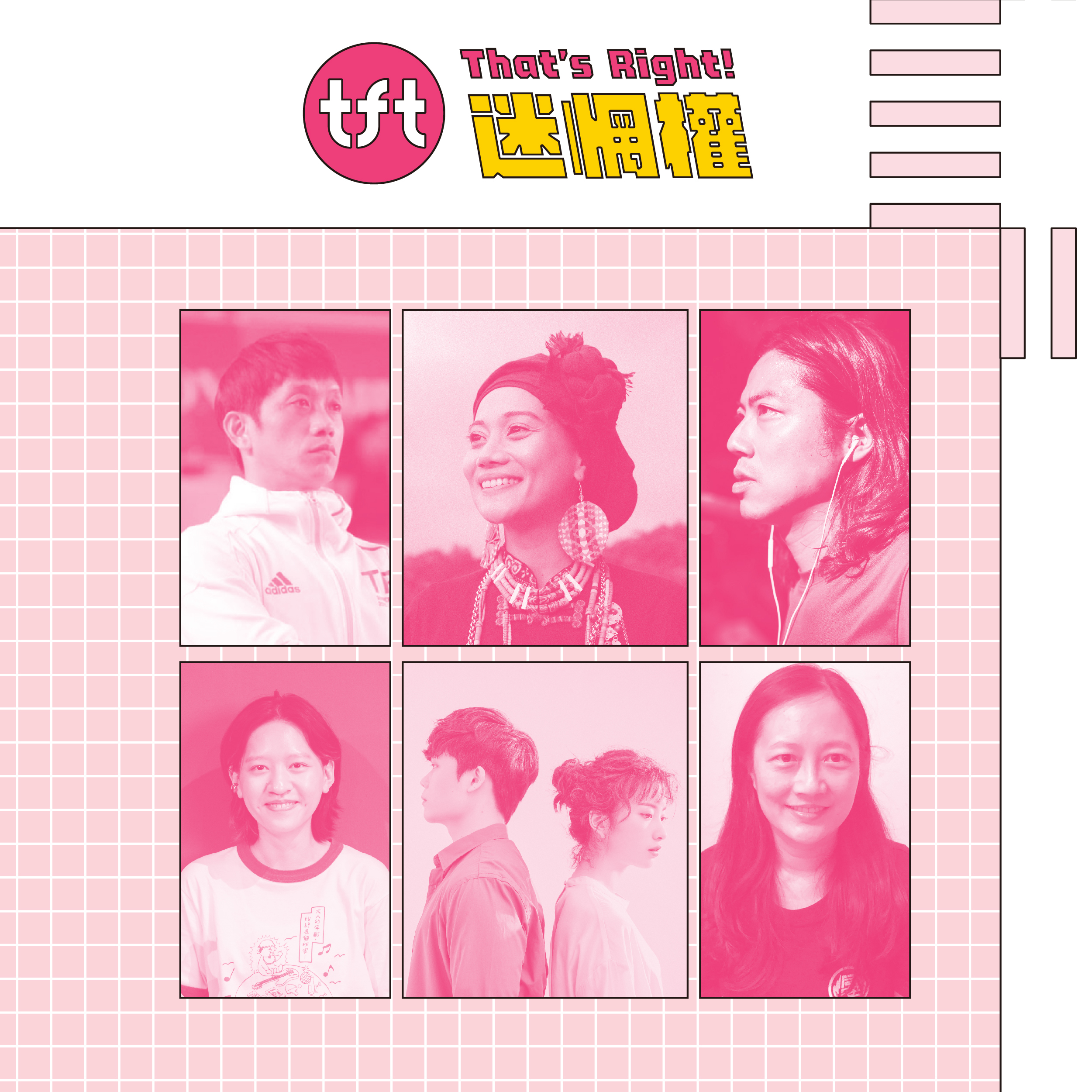 【 That's Right 迷惘權 】#3 追求理想沒錯,怎麼看待不完美的自己?(ft.南西肯恩/音樂人)