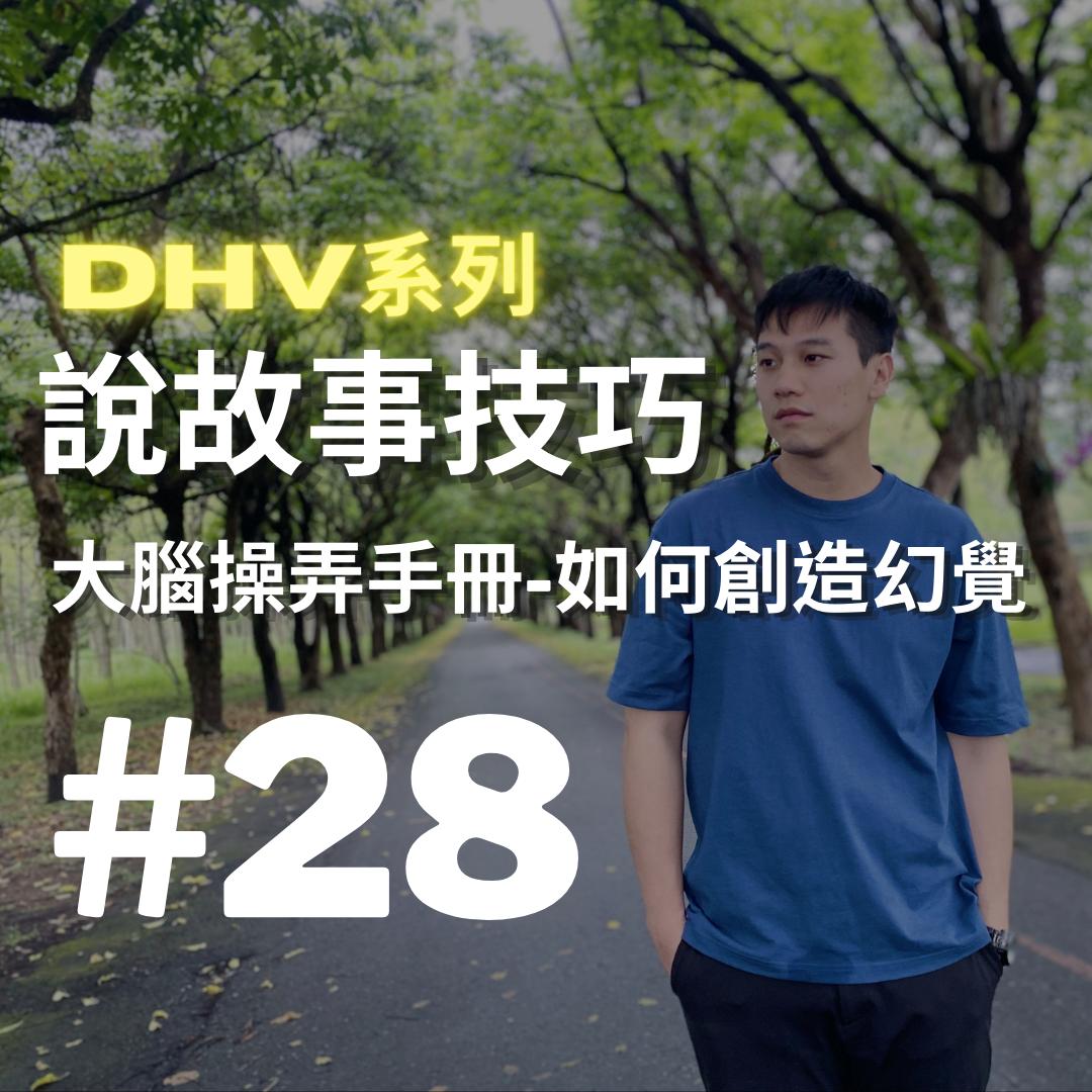 【魔術老司機ep28】DHV說故事系列 如何在腦中創造幻覺 魔術老師Jay