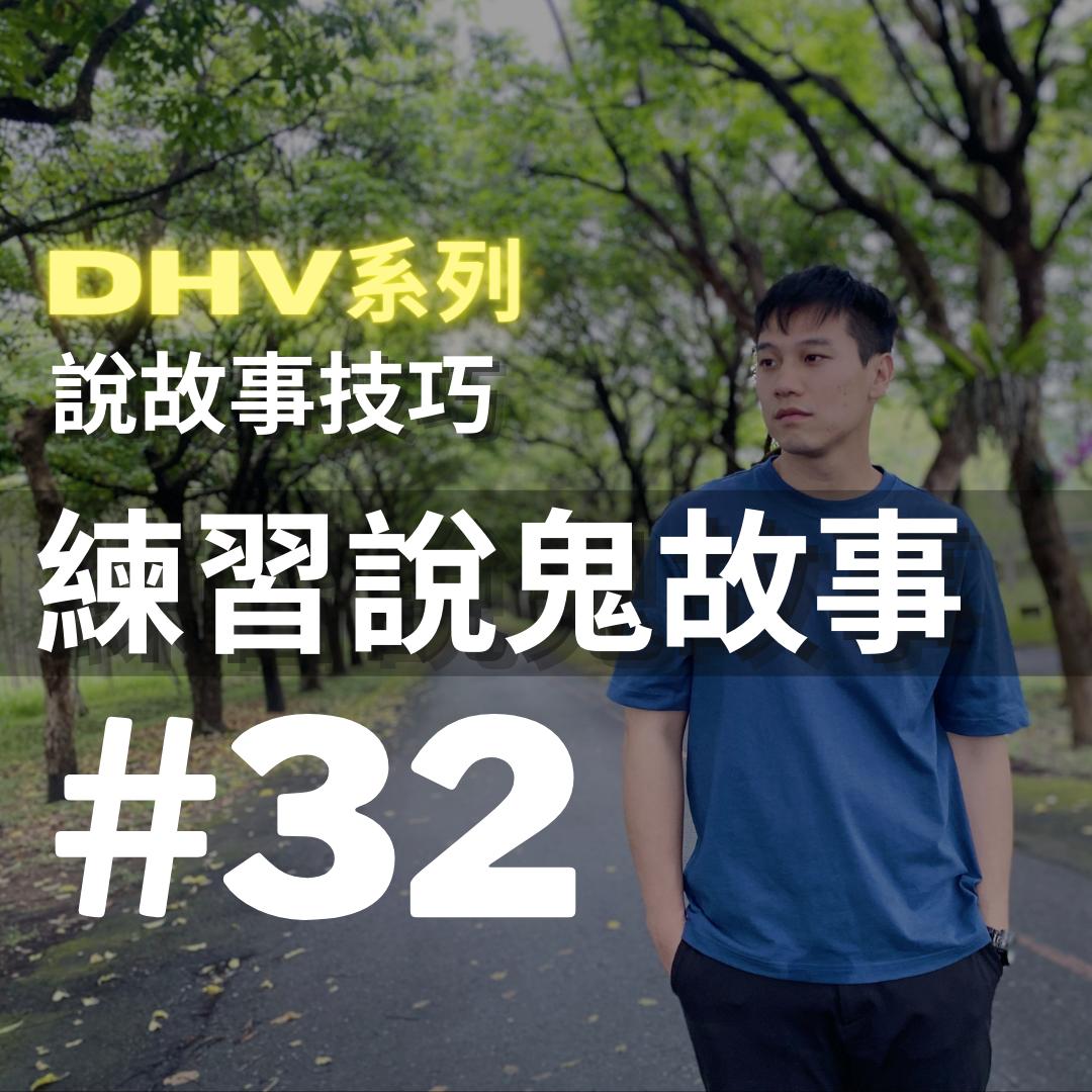 【魔術老司機ep32】DHV說故事系列 如何用鬼故事嚇妹子|魔術老師Jay