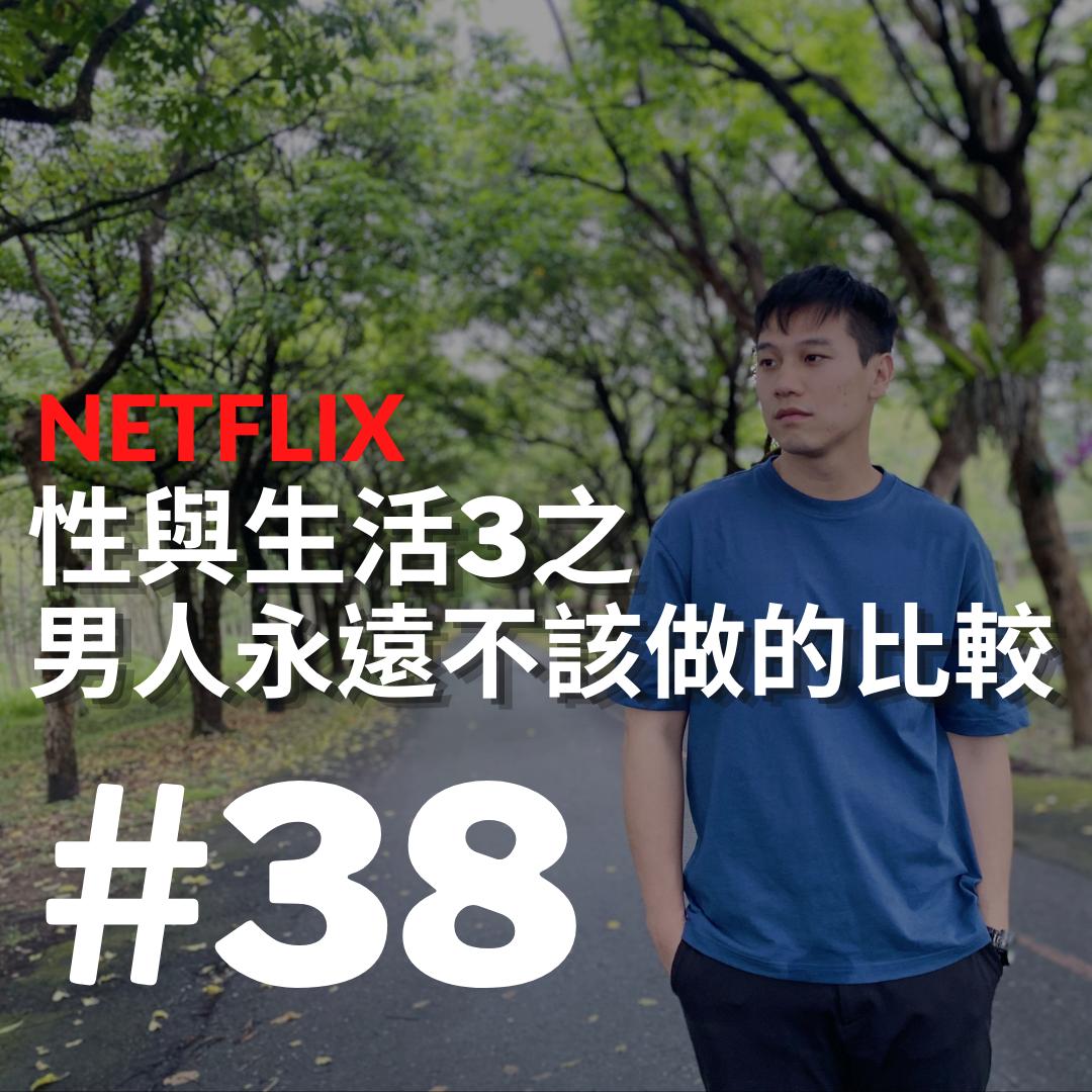 【魔術老司機ep38】Netflix新劇「性與生活」第三集你驚艷了嗎?紅藥丸之男人不該做的比較|魔術老師Jay