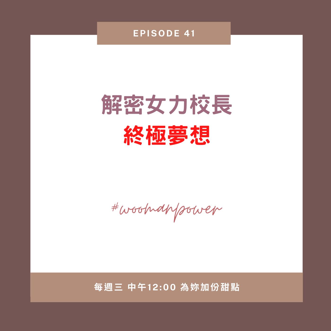 EP41. 解密女力校長的終極夢想