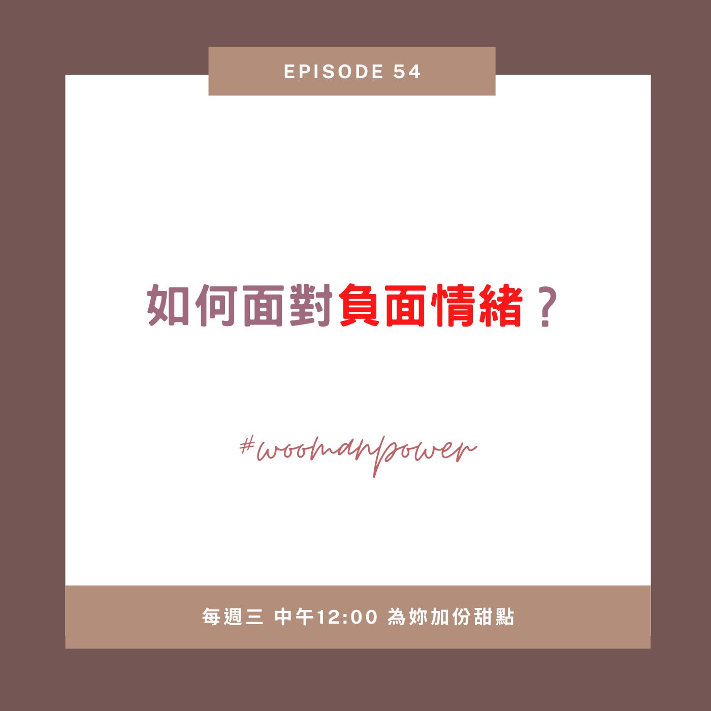 EP54. 如何面對負面情緒?