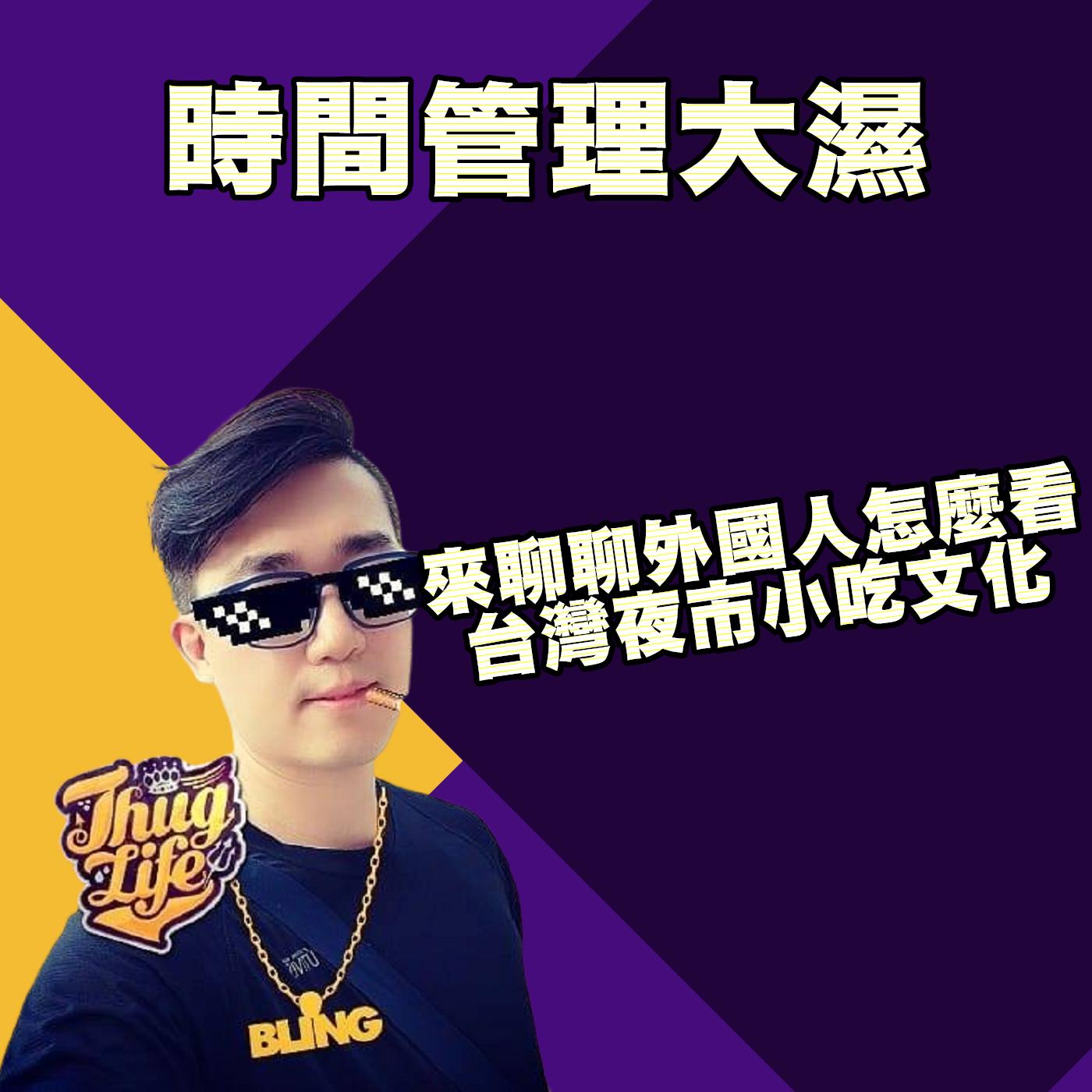 EP.6 【小吃時間】來聊聊外國人怎麼看,台灣夜市小吃文化  ft 姐就是任性 蕭凱莉