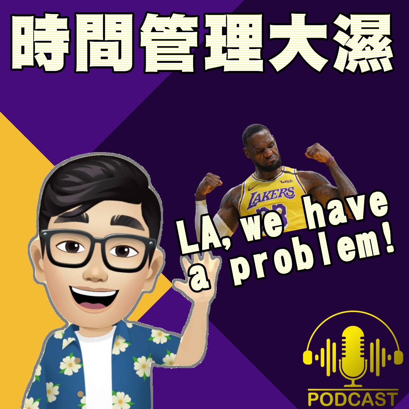EP.99【NBA時間】LA, we have a problem!